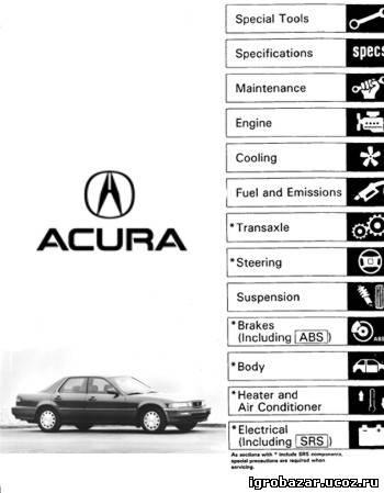 Honda inspire 1993 руководство
