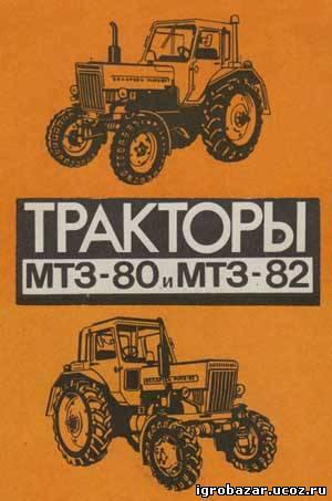 Руководство По Ремонту Тракторов